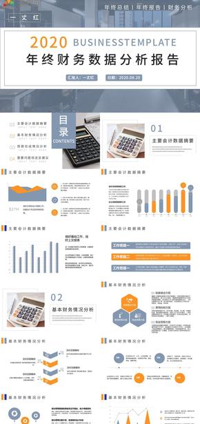 財務數據分析報告總結商務風PPT模板