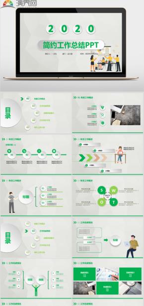 綠色簡約工作匯報PPT模板