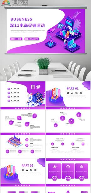 紫色扁平化電商促銷PPT模板