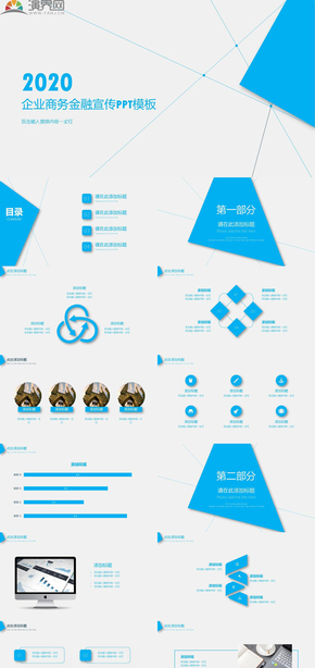 企業商務金融宣傳ppt模板