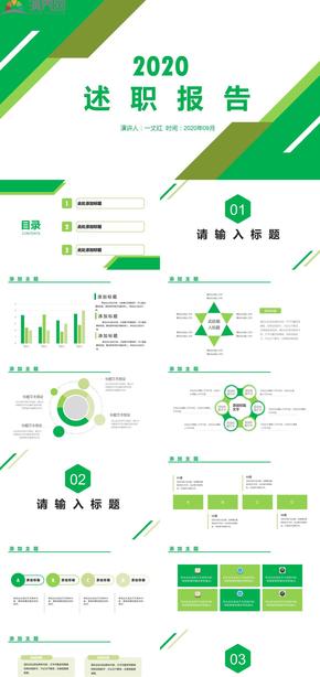 绿色简洁大气通用商务述职报告PPT模板