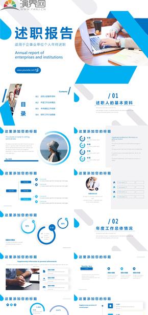 藍色歐美風創意幾何個人年終述職報告模板
