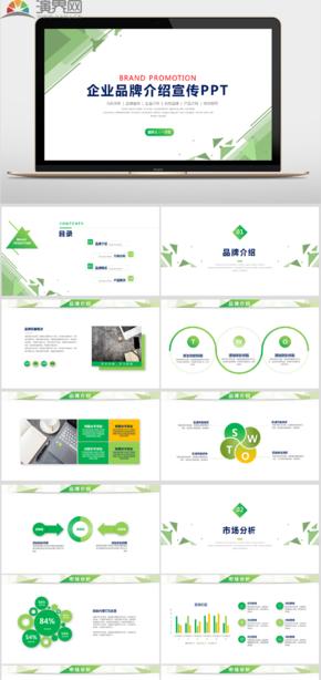 几何绿色企业品牌宣传介绍ppt模板