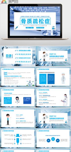 骨質疏松癥醫療醫學知識普及宣傳PPT模板