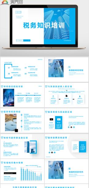 简约杂志风风新版税务知识培训PPT模板