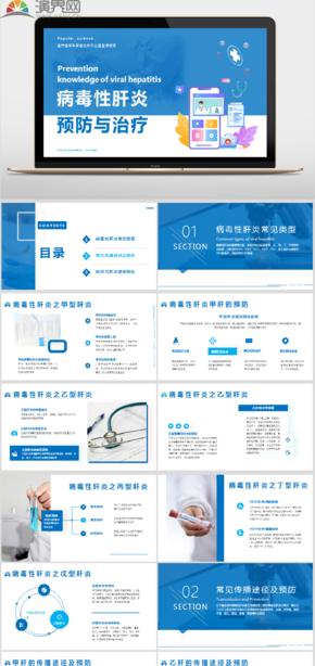 藍色簡約風動態醫學科普預防PPT模板
