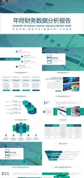 財務數據分析報告PPT模板
