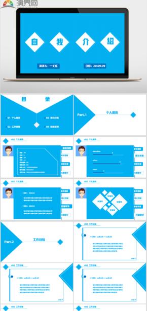 蓝色简约自我介绍PPT模板