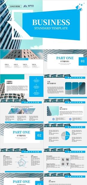 蓝色商务风金融商业计划书PPT模板
