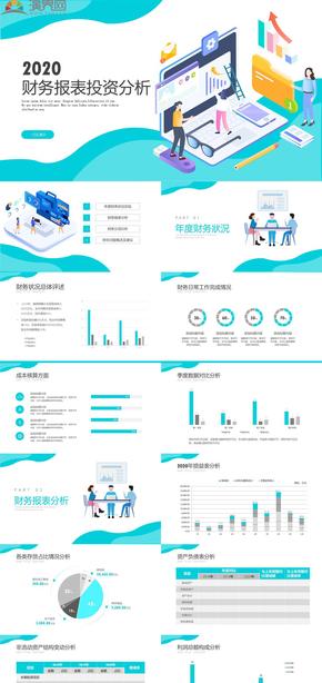 數據分析報告藍色扁平化PPT模板