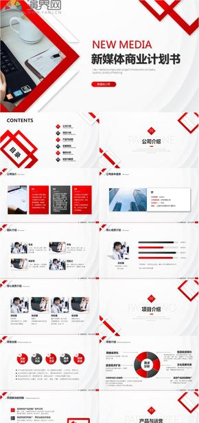 简约质感新媒体商业计划书PPT模板