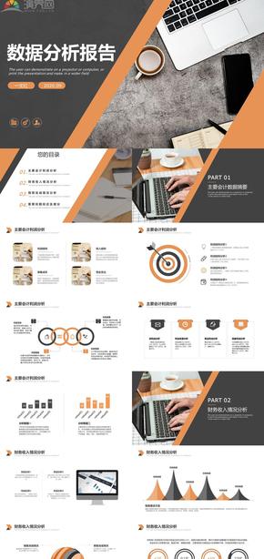 商務辦公財務數據分析報告PPT模板