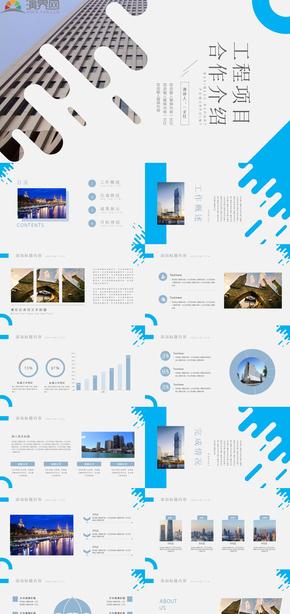 工程建筑项目合作介绍展示PPT模板