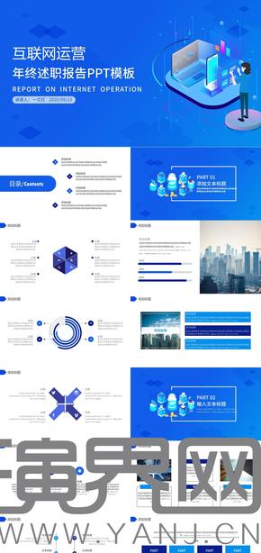 互聯網運營藍色商務風PPT模板