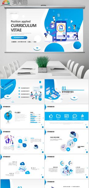 藍色歐美風個人計劃課件總結匯PPT模板
