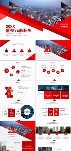 红色商业建筑行业投标书PPT模板