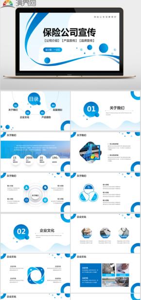 蓝色简约风保险公司宣传PPT模板