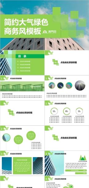 清新绿色简洁商务工作汇报PPT模板
