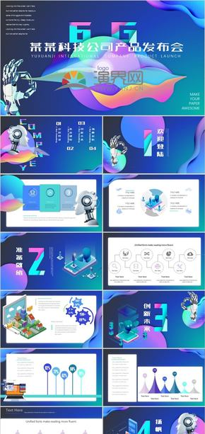 藍紫綠色 科技風商務風立體風格有動畫和圖表公司介紹總結匯報