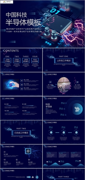 中國科技藍色PPT模板