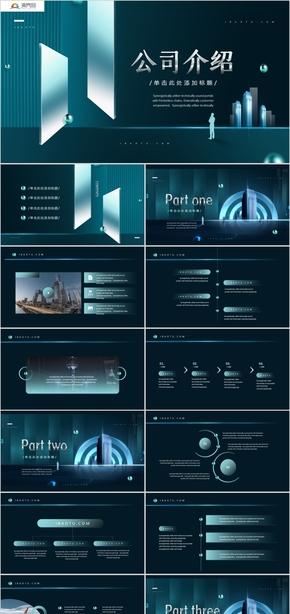 科技风青灰色公司介绍PPT模板