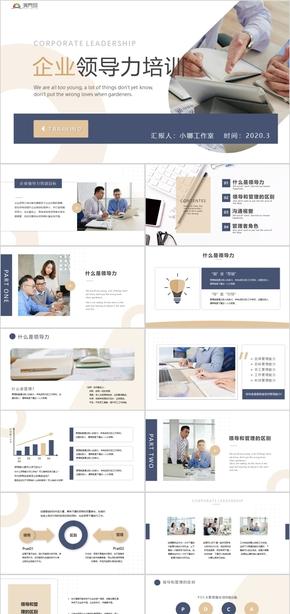 簡約企業領導PPT模板