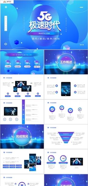 藍色5G網絡時代PPT模板