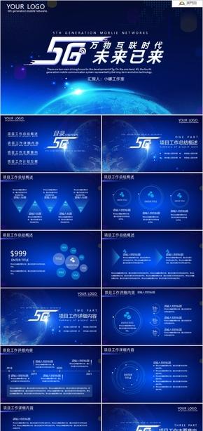 5G万物互联时代PPT模板