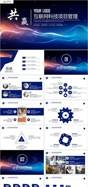 簡約藍色互聯網科技項目PPT模板
