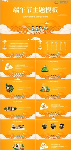 中國風端午節PPT模板