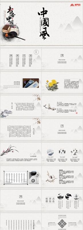 精品中国风PPT模板