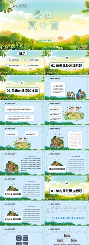綠色簡約卡通暑假夏令營活動策劃方案PPT模板
