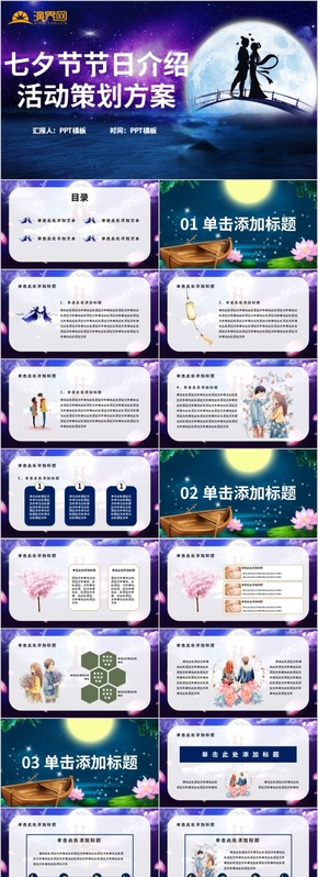 七夕節節日介紹活動策劃方案PPT模板
