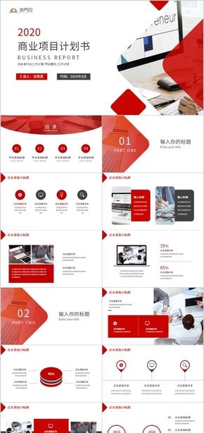 簡約紅色商業項目計劃書PPT模板