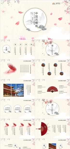 古典唯美文藝中國風工作總結PPT模板