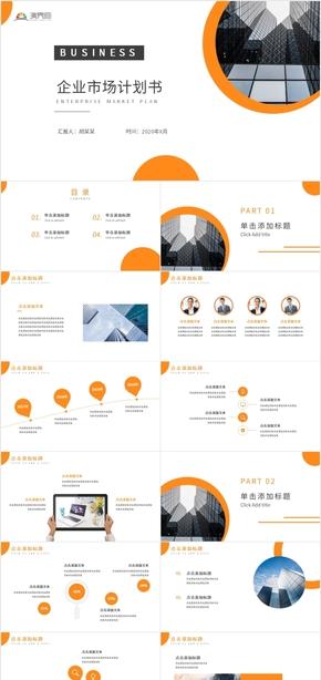 簡約風格橙色商務企業市場計劃書PPT模板