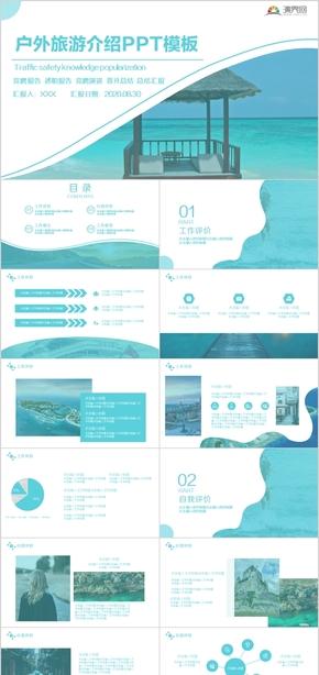 藍色清新戶外旅游介紹PPT模板