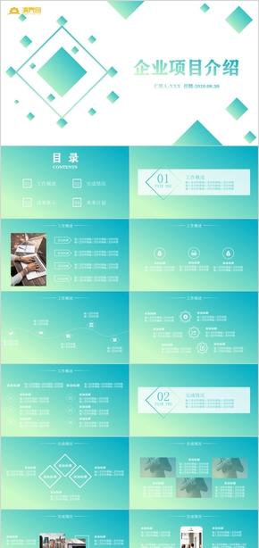企业项目介绍PPT模板