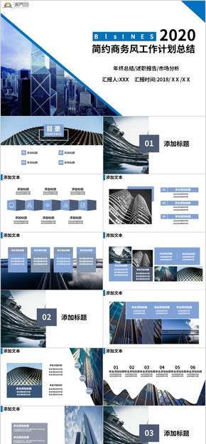 簡約商務風工作計劃總結PPT模板