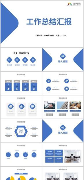 蓝色工作总结汇报PPT模板
