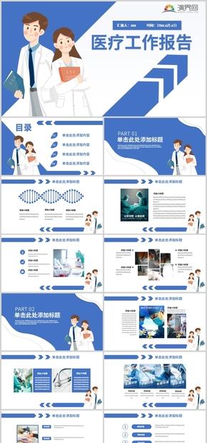 藍色醫療工作報告PPT模板