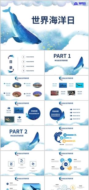 卡通風世界海洋日PPT模板