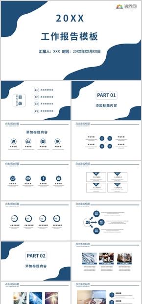簡約藍色工作匯報PPT模板