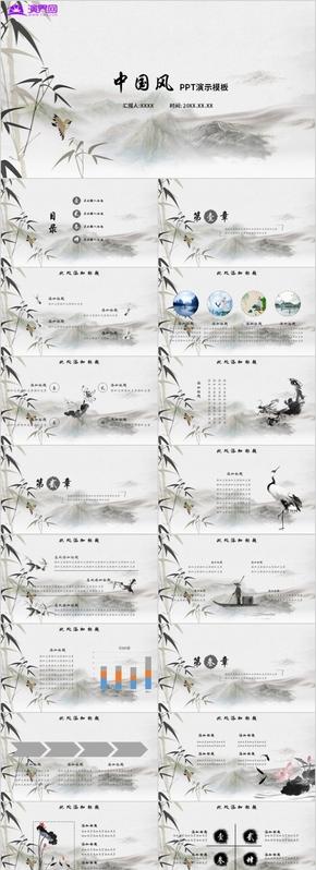 中国风PPT演示模板