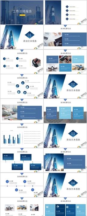 藍色大氣商務型模板