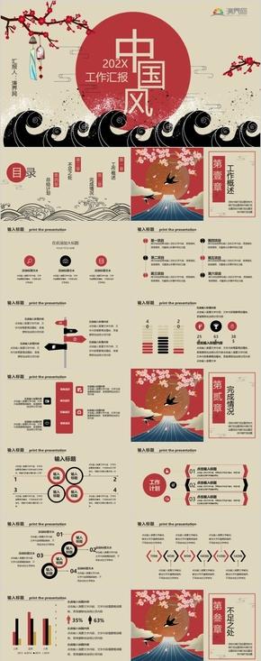 中国风大气工作总结汇报工作计划PPT模板