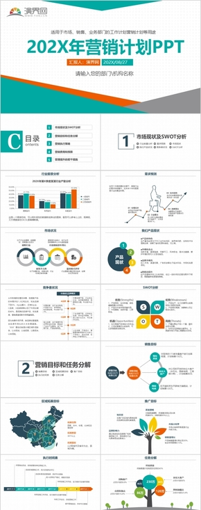 大气市场销售业务工作计划营销计划PPT模板
