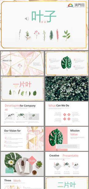 水彩质感杂志作品展示个人简历产品发布创意PPT模板