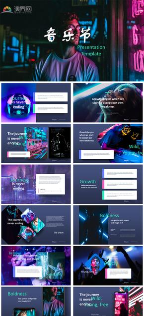 炫酷电子音乐节夜店酒吧深色系宣传画册海报创意设计感PPT模板