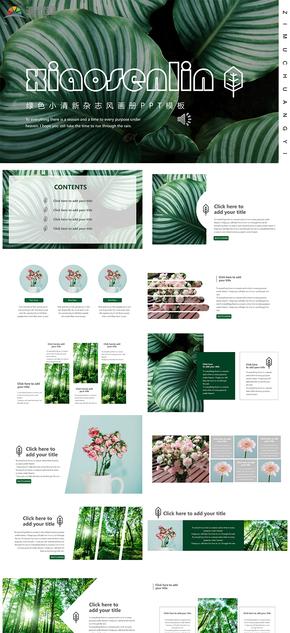 綠色小清新雜志風畫冊產品展示公司介紹ppt模板